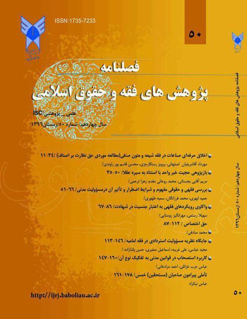 شماره 50 «پژوهشهای فقه و حقوق اسلامی»