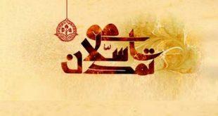 تحقق تمدن تراز اسلام در عصر غیبت؛ امکان یا امتناع؟