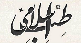 مراجع درباره «طب اسلامی» به وزیر بهداشت چه گفتند؟