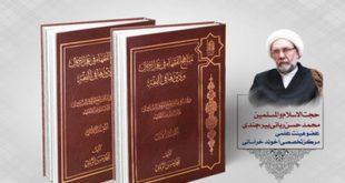 «مناهج الفقهاء فی علم الرجال و دورها فی الفقه» روانه بازار کتاب شد