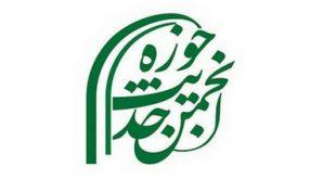 گزارشی از اقدامات انجمن «حدیث حوزه» در سال ۹۶