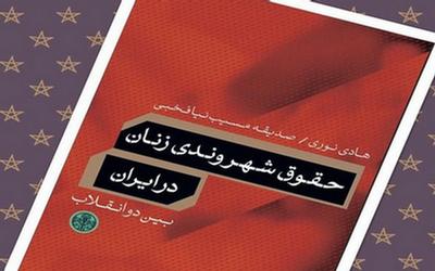 حقوق شهروندی زنان در ایران بین دو انقلاب