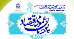 دوره پودمانی «فقه اقتصاد» در مشهد آغاز شد