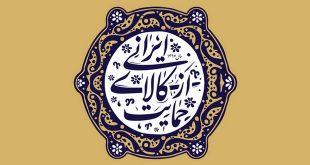 رونق تولید و حمایت از کالای جامعه اسلامی، واجب شرعی است/ فقه فردی نمیتواند حمایت از تولید کالای ایرانی را تئوریزه کند!