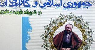 جمهوری اسلامی و کارآمدی آن در اندیشه شهید مطهری