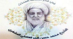 کتاب «الفقیه و المحدّث» شیخ حرعاملی در لبنان منتشر شد