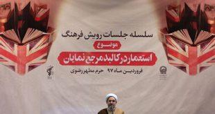 تصاویری از نشست «استعمار در کالبد مرجع نمایان» در مشهد