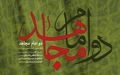 «دو امام مجاهد»، تحلیل مبارزات سیاسی حسنین(ع)