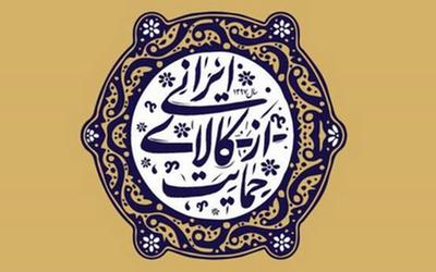 حمایت از کالای داخلی، واجب یا مستحب؟/ علی شمشیری