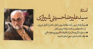 نقد نظریه دلالت اکثار بر وثاقت، توسط استاد سید علیرضا حسینی