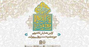 برگزاری همایش تخصصی «حوزه علمیه، سنتهای کارآمد» در مشهد