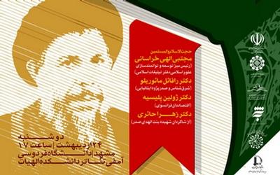 برگزاری همایش «نابغهای که نمیشناسیم» در دانشگاه فردوسی مشهد