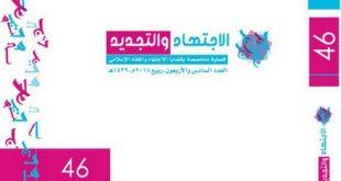 انتشار شماره جدید فصلنامه «اجتهاد و نوآوری»