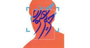 صیانت از حریم خصوصی در نظام حقوقی ایران/ سید محمدمهدی غمامی