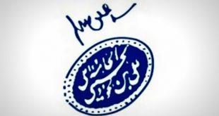 از «وظیفه مردم نسبت به اقدامات غیر قانونی دیگران» تا «غیبت کسی که راضی به آن است»