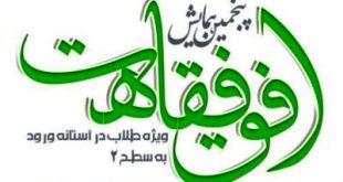 پنجمین همایش «افق فقاهت» در مدرسه علمیه سلیمانیه مشهد برگزار میشود