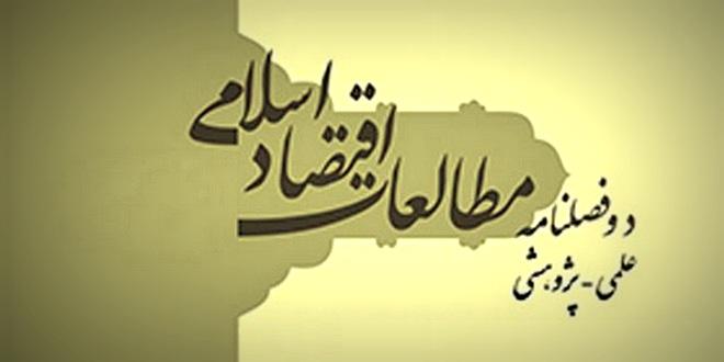 استخراج شاخصههای «نظریه» در اقتصاد متعارف و ارزیابی آن مبتنی بر آراء شهید صدر