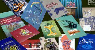 عرضه ۱۴ اثر جدید مرتبط با نظامهای اسلامی در نمایشگاه کتاب