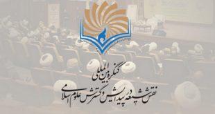 فعالیتهای کنگره نقش شیعه در پیدایش و گسترش علوم اسلامی باید استمرار یابد