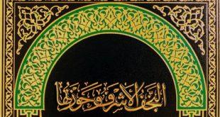 انتشار مجموعهی ۶ جلدی «النجف الأشرف وحوزتها»