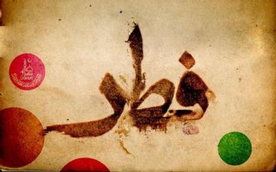 پاسخ رهبر انقلاب به استفتائات مرتبط با «عید فطر»