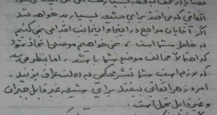 نامههای آیتالله خامنهای و آیتالله سیستانی در بحران نجف و ماجرای مقتدی صدر