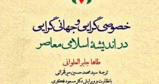 تبیین خصوصیگرایی و جهانیگرایی اسلامی در کتاب جابرالعلوانی