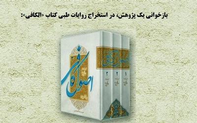 وجود ۲۳۰۰ روایت طبی در کتاب شریف «الکافی»!