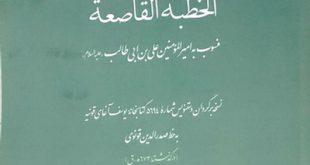 نسخهای نو یافته از میراث کهن حدیثی شیعه؛ الخطبة القاصعة