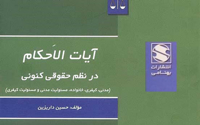 بررسی تطبیقی آیات الاحکام در قوانین موضوعه ایران