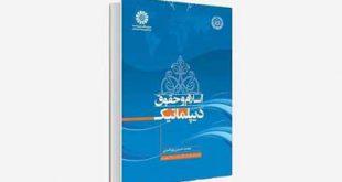 «اسلام و حقوق دیپلماتیک»؛ نخستین اثر برگرفته از منابع اسلامی