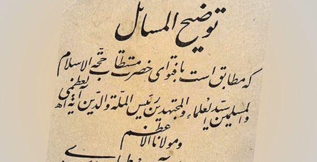 از «جامع الفروع» تا «توضیحالمسائل»: رسالهی عملیه به سبک کنونی را چه کسی پایه گذارد؟