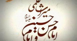 «میراث علمی امام حسن و امام حسین (علیهماالسلام)» به قلم محمد باغستانی منتشر شد