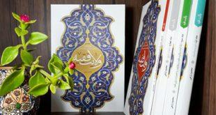 انتشار کتاب «ولایت فقیه» در پنج جلد