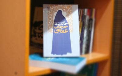 کتاب بررسی فقهی و حقوقی «حاکمیت، حجاب و عفاف» منتشر شد
