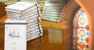دانشنامه امام علی(ع)، شناختنامه موضوعی امام در شش هزار صفحه