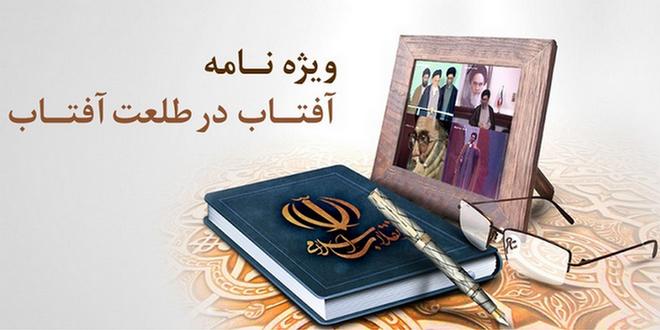 «آفتاب در طلعت آفتاب»، ویژهنامه انتخاب آیتالله خامنهای بهعنوان رهبر انقلاب
