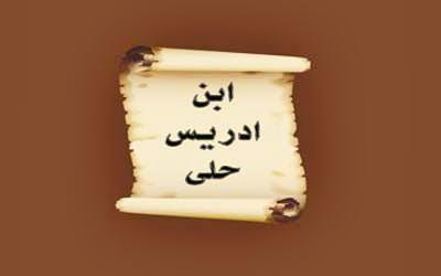 ابن ادریس حلی؛ منتقدی در دوران رکود اجتهاد شیعی
