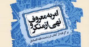 «امر به معروف و نهی از منکر» از منظر آیتالله روحانی