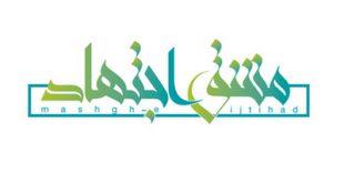 «مشق اجتهاد» و احیای پژوهش در علوم اسلامی/ محمدعلی خادمیکوشا