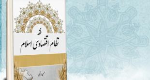 چاپ مجلد دوم کتاب «فقه نظام اقتصادی اسلام» آیتالله اراکی