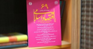 راهکارهای برونرفت از چالشهای بانکداری بدون ربا، در شماره 69 فصلنامه «اقتصاد اسلامی»