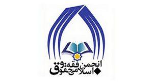 اعلامآمادگی انجمن فقه و حقوق حوزه برای برگزاری کرسیهای نظریهپردازی