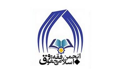 اعلام آمادگی انجمن فقه و حقوق حوزه برای برگزاری کرسیهای نظریه پردازی