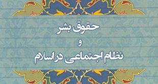 حقوق بشر و نظام اجتماعی در اسلام، نوشته سید ابوالفضل موسوی زنجانی(ره)