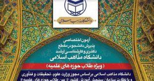پذیرش طلاب شیعه و سنی در دانشگاه مذاهب اسلامی