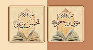 نرمافزار اندرویدی «حیاة الإمام الحسنبنعلی» و «حیاة الامام موسیبنجعفر» عرضه شد