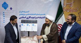 نخستین شماره فصلنامه «اندیشه مردمسالاری اسلامی» رونمایی شد