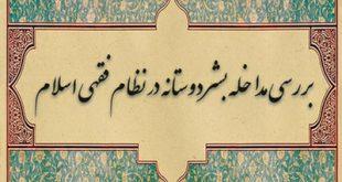 مسلمانان به چه میزان میتوانند در امور دیگران دخالت کنند؟