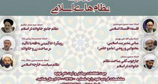 برگزاری دروس خارج فقه نظامهای اسلامی با محوریت آثار شهید صدر